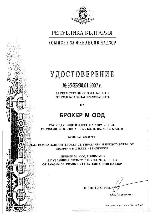 Лиценз КФН